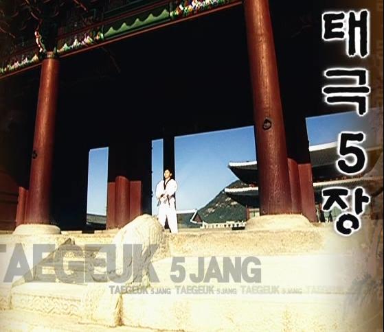 5 Tae Geuk oh jang - Poomse - KUKKIWON